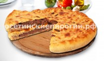 Осетинские пироги с мясом и грибами